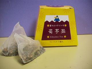 菊芋パウダー002.jpg
